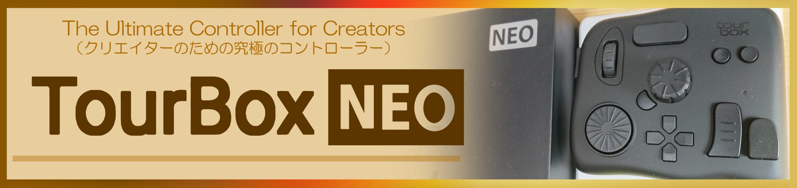 「tourbox NEO」の購入窓口